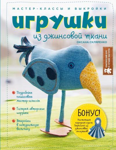 igrushki-iz-dzhinsyi-e1494946009684 Делаем полезные вещи из старых джинсов своими руками (44 фото)