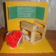 Подарок к Дню учителя