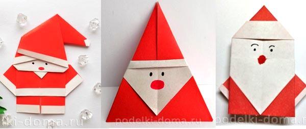 деды морозы оригами