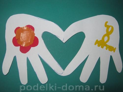 открытка ладошки