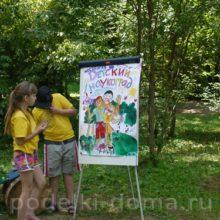 Как получить льготные путевки в детские лагеря