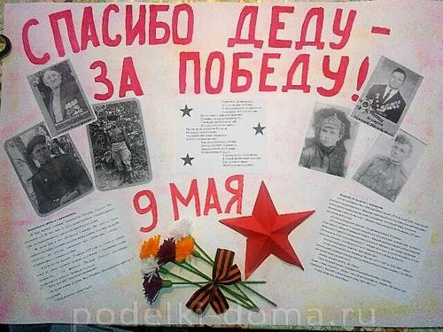 Стихи - поздравления к Дню Победы 9 Мая
