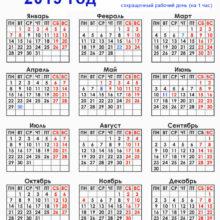 Как отдыхаем в 2019 году. Календарь в подарок