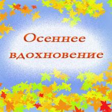 Конкурс «Осеннее вдохновение» 2018