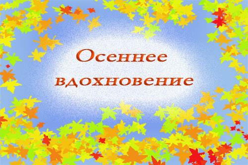 """Конкурс """"Осеннее вдохновение"""" 2018"""
