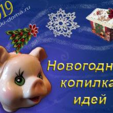 Новогодняя копилка идей — 2019