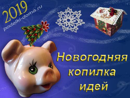 Новогодняя копилка идей - 2019