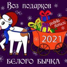 Конкурс поделок к новому 2021 году