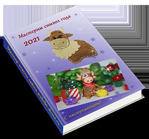 Сборник МК в подарок