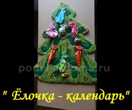 Ёлочка - календарь