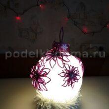Светильник «Новогодний шар»