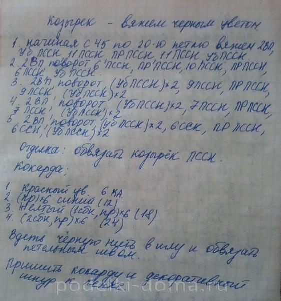 """Пирамидка """"Инспектор Светофорчик"""" (крючком)"""