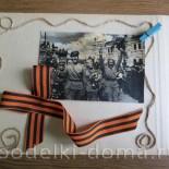 Альбом для военных фотографий