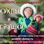 Мастер-классы конкурса «Куклы и игрушки»