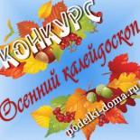 «Осенний калейдоскоп» — конкурс мастер-классов!