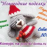 Конкурс «Новогодние поделки»