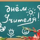 Поздравления к Дню Учителя