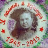 Декоративная тарелка «К юбилею Победы!»
