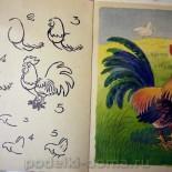 Как нарисовать петуха и других домашних животных