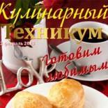Кулинарные рецепты для влюбленных
