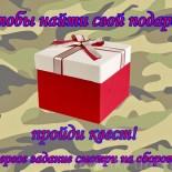 Квест по поиску подарка для мужчины