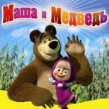 """День рождения """"Маша и Медведь"""""""
