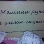 """Выставка """"Мамины руки не знают скуки""""-2016"""