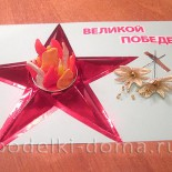 «Вечный огонь». Поделка из бумаги к Дню Победы