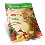 Встречаем «Мастерклассницу» — новый журнал для рукодельниц!