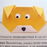 Бумажная закладка «Собачка»