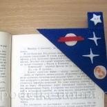 """Закладка для книг из фетра """"Космос"""""""