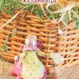 Конкурс! Кукла Желанница от издательства «Эксмо»